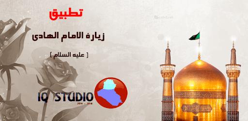 زيارة الامام الهادي : بدون نت apk