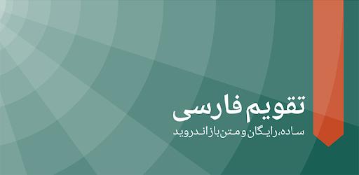 Persian Calendar apk