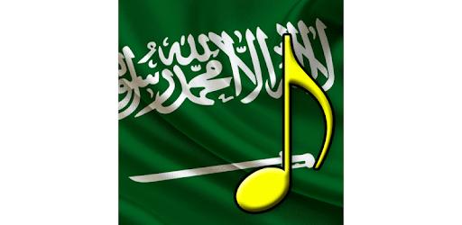 Saudi Arabia Anthem apk