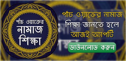 পাঁচ ওয়াক্তের নামাজ শিক্ষা - Bangla Namaj Shikkha apk