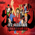 One Piece HD Wallpaper Anime Icon