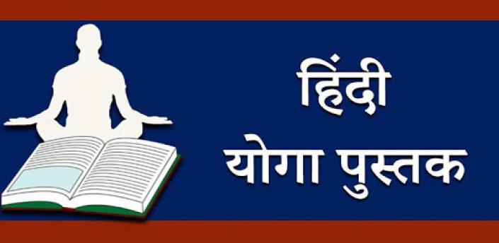 Yoga Book in Hindi l योगा जाणकारी हिंदी में apk