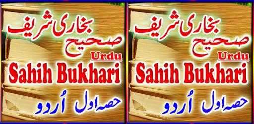 Bukhari Sharif Part One Urdu apk