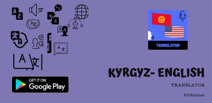 Kyrgyz - English Translator Free apk