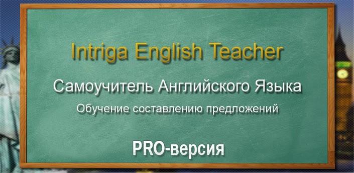 Английский язык (PRO-версия) apk