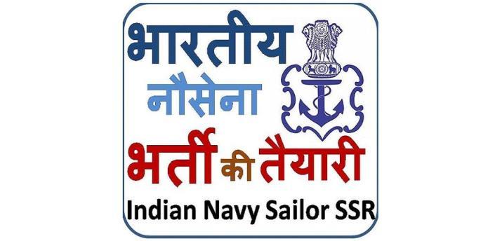 भारतीय नौसेना की तैयारी Indian Navy Exam apk