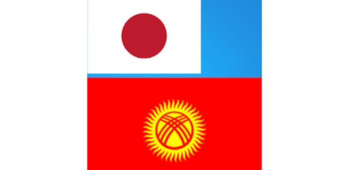 Japanese to Kyrgyz Translator apk