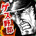 ゲス野郎と拳 Icon