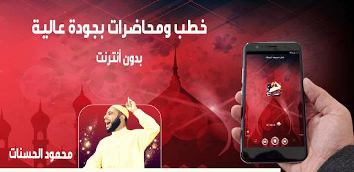 محمود الحسنات - أروع الخطب بدون نت apk