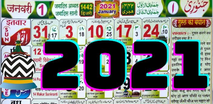 Islamic Calendar 2021 (Urdu & Hindi Calendar-2021) apk