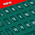 Marathi Color Keyboard 2019: Marathi Language Icon