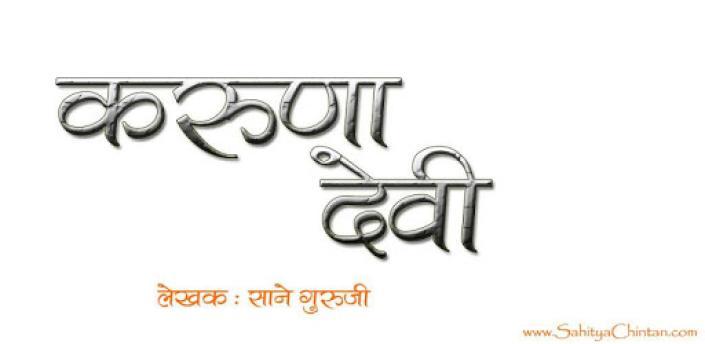 Karunadevi Marathi Book apk