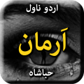 Armaan by Hiba Shah - Urdu Novel Offline Icon