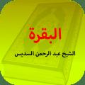سورة البقرة :عبد الرحمن السديس Icon