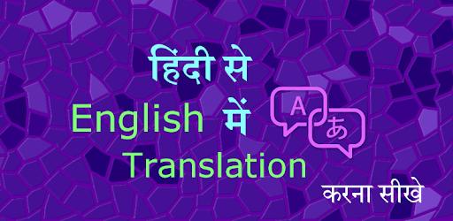 Hindi English Translation apk