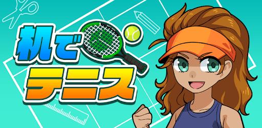 机でテニス apk