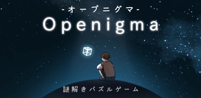 Openigma -オープニグマ- -ステージ型謎解きパズル apk