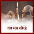 Tantra Mantra Sikhe Icon