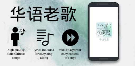 Oldie Chinese Songs apk