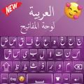 Quality Arabic Language Keyboard Icon