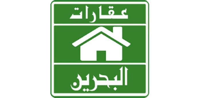 عقارات البحرين apk