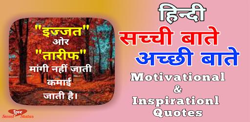 Sachi Baate: Achi Baate : True Thoughts in Hindi apk