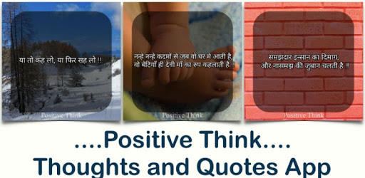 Positive Think : Thoughts and Quotes in Hindi apk