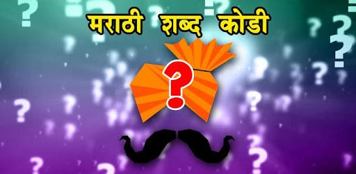 Marathi Kodi apk