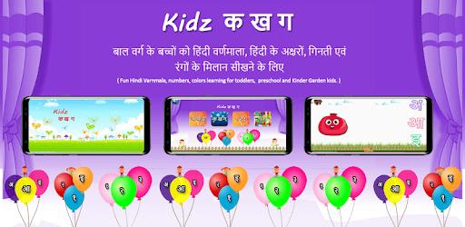 Kidz Play- Hindi Learning App apk