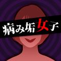 病み垢女子 - 謎解き恋愛ゲーム Icon
