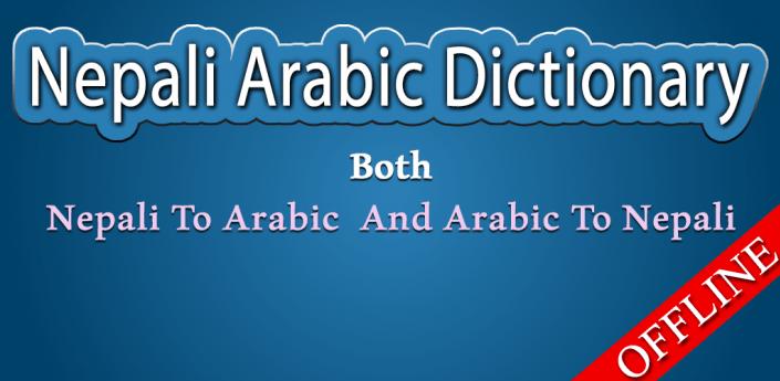 Nepali Arabic Dictionary apk