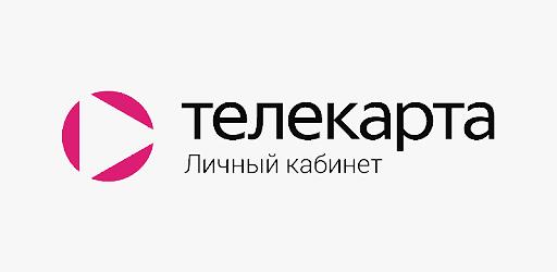 Телегид. ТВ-программа и Личный кабинет apk