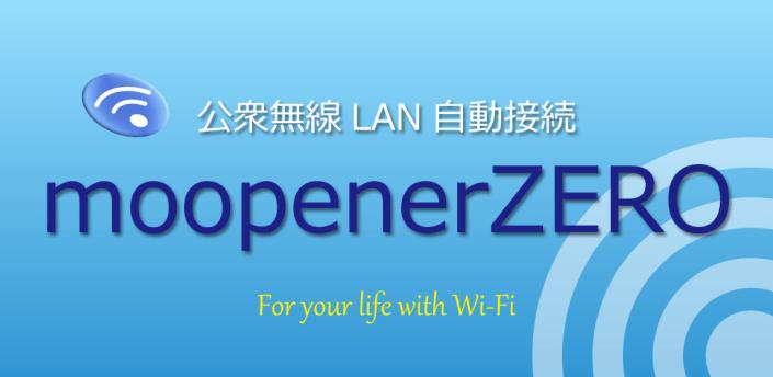 moopenerZERO for android apk