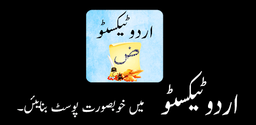 Urdu Texto : Urdu Editor With Urdu Keyboard 2020 apk