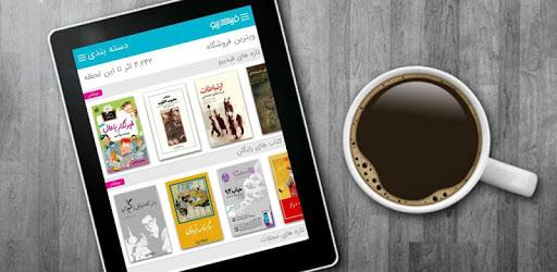 دانلود کتاب با فیدیبو apk