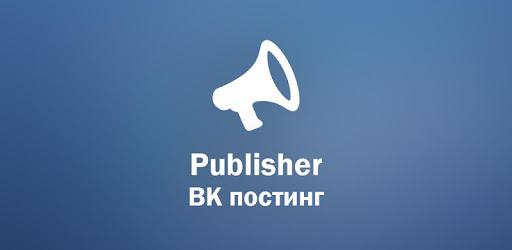 Publisher - ВК Постинг apk