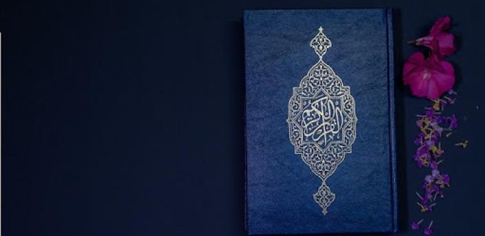 القرآن الكريم بصوت ماهر المعيقلي apk