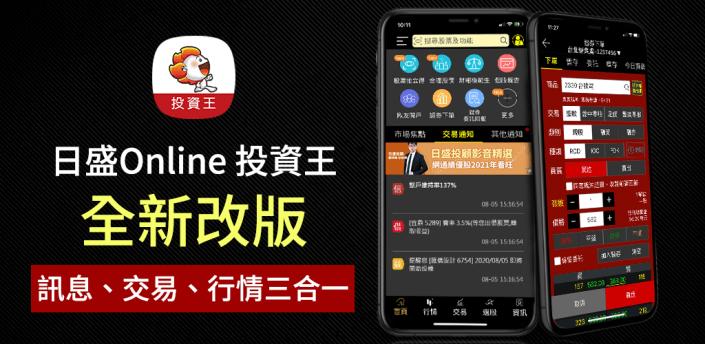 日盛Online投資王-股市行情、智能下單、財經資訊 apk