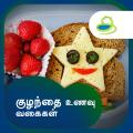 Kids Recipes & Tips in Tamil Icon