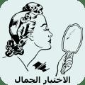 إختبار الجمال الحقيقي Icon