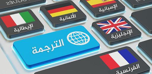 المترجم الفوري جديد 2020 apk