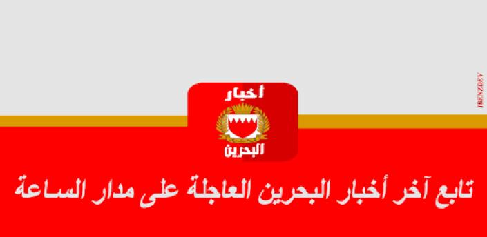 أخبار البحرين العاجلة apk