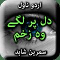 Dil Pa Lgy Wo Zakham by Samreen Shahid - Offline Icon
