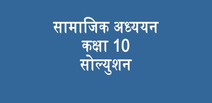 NCERT Class 10th Social Science Sloution Hindi apk