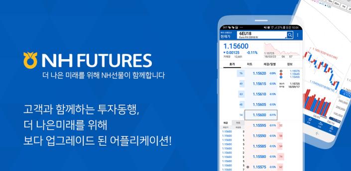 NH선물 MTS, NH선물, nh선물, 농협선물 apk