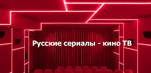 Russian TV series, movies-movies TV apk