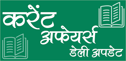 Current Affairs   करेंट अफेयर्स   Daily Update apk