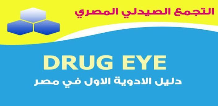 drug eye index apk
