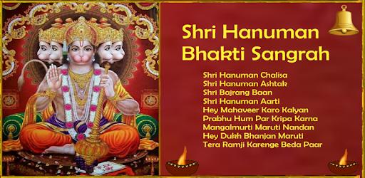 Shri Hanuman Bhakti Sangrah apk