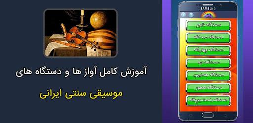 آموزش موسیقی سنتی ایرانی apk